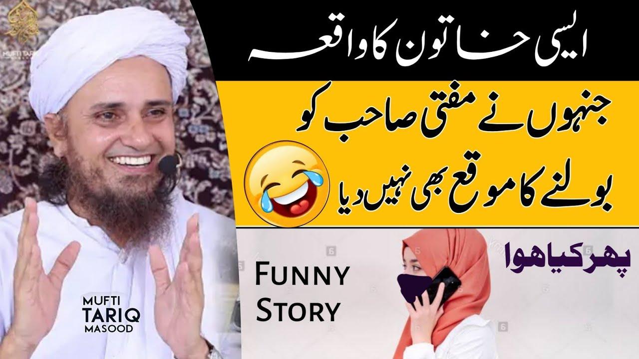 Aik Khatoon Ka Jo Bohat Batoni Thi | Mufti Tariq Masood | islamic speeches