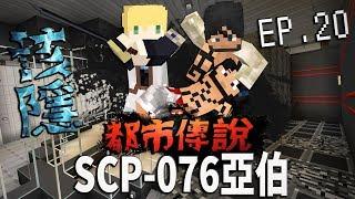 SCP-076亞伯與SCP-073該隱 萬年後的創世紀史詩對決!「終於習得領悟習得墨之呼吸!切開大石吧!!」【蔡阿墨】Minecraft都市傳說模組- SCP基金會篇UL生存EP.20