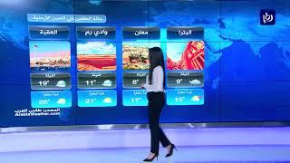 النشرة الجوية الأردنية من رؤيا 21-2-2018