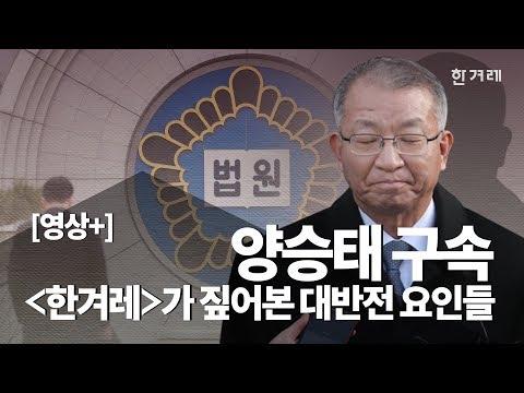 [영상+] 양승태 구속…'한겨레'가 짚어본 대반전 요인들