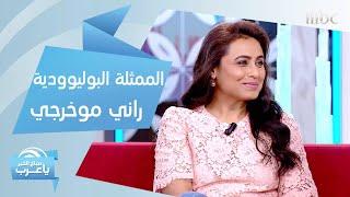 """الممثلة """"راني موخرجي"""" تطلق فيلمها الجديد """"مارداني 2"""" حصريا من """"صباح الخير يا عرب"""""""