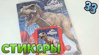 Альбом для стикеров Jurassic World - Panini