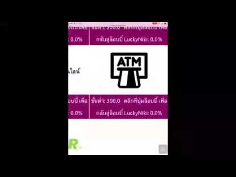 วิธีฝากเงินกับเว็บ LuckyNiki สะดวก รวดเร็ว - (ข้างล่างมีลิงค์)