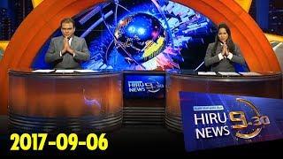 Hiru News 9.30 PM | 2017-09-06
