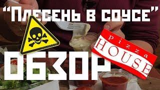 [Обзор] Доставка еды Pizza House, Киев. Заплесневелый соус и сок в подарок за него