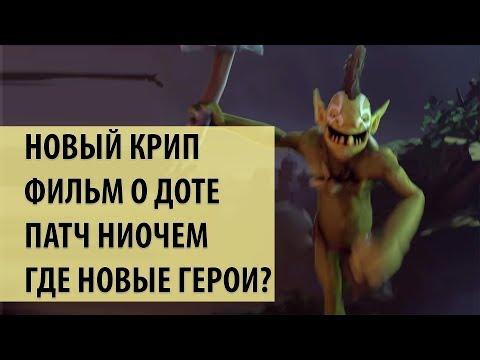 видео: 🗞️ НОВЫЙ КРИП ДОТА 2 Провал Фильма По Доте Последний Патч dota 2
