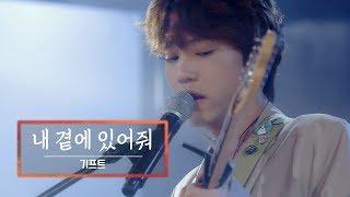 KBS 콘서트 문화창고 55회 기프트(GIFT) - 내…