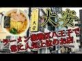 【ラーメンマニア】ラーメン激戦区八王子で大人気! らぁめん 大安