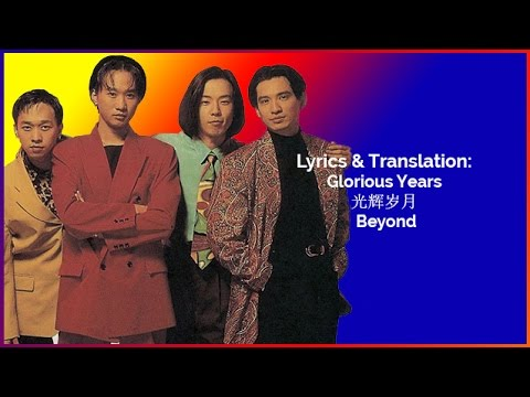 Lyrics & Translation: Glorious Years 光辉岁月 - Beyond