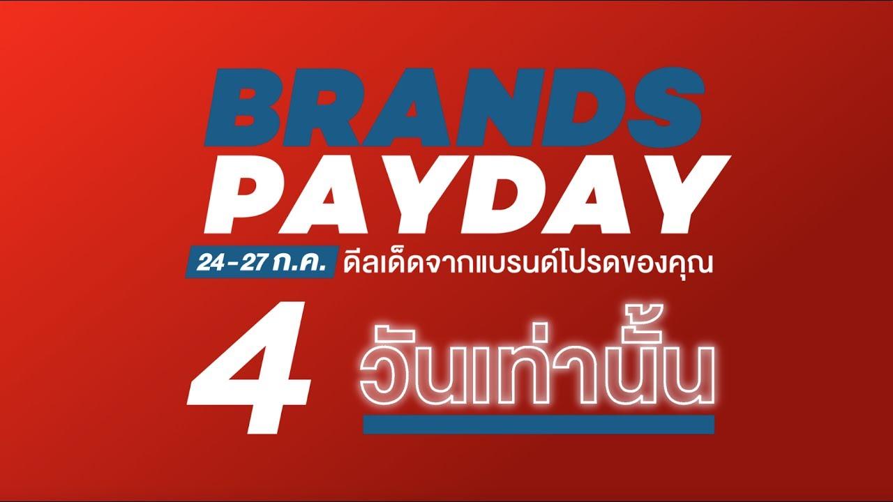 Live แคมเปญ Brands Payday ส่วนลดจากแบรนด์ชั้นนำสูงสุดถึง 80%