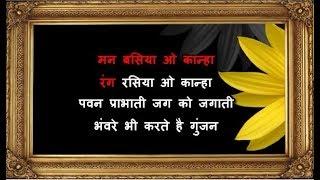Man Basiya O Kanha - Karaoke - Tere Naam