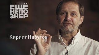 Кирилл Набутов: покушение на Невзорова, олимпийские тайны Эрнста и крах НТВ #ещенепознер
