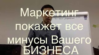 видео Ваш директор по маркетингу