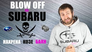 Зачем Subaru Blow Off