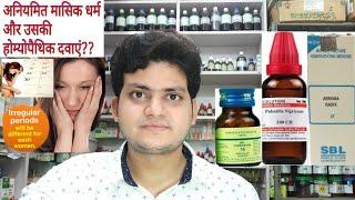 Irregular periods!अनियमित मासिक धर्म!! Homeopathic medicine for Irregular periods??