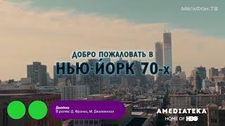 Обзор сериалов в пакете Амедиатека на МегаФон.ТВ