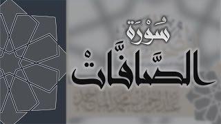 سورة الصافات - القارئ عبدالرحمن الماجد Quran Surat As-Saffat