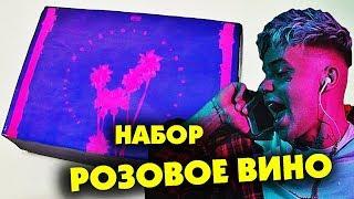 Download НАБОР РОЗОВОЕ ВИНО от Feduk & Элджей Mp3 and Videos