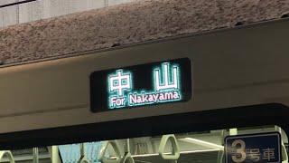 【横浜市営地下鉄グリーンライン】センター南駅発車