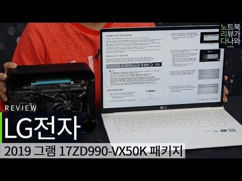 그래픽 카드를 샀더니 노트북이 왔어요(?) / LG전자 2019 그램 17ZD990-VX50K 패키지 (eGPU 추가) [노리다]