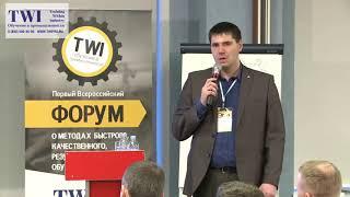 Сергей Ильин TWI обучение в логистике и складском хозяйстве