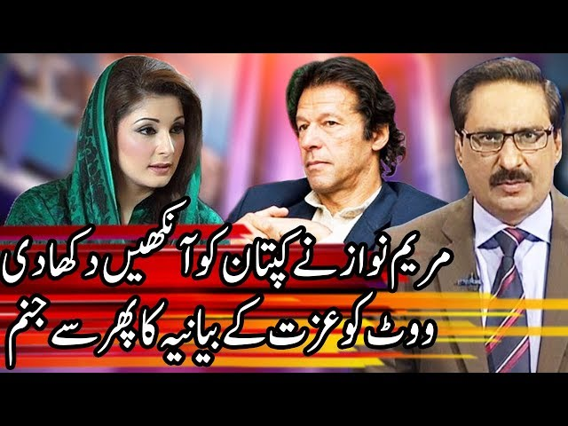 Kal Tak With Javed Chaudhary | 20 May 2019 | Express News