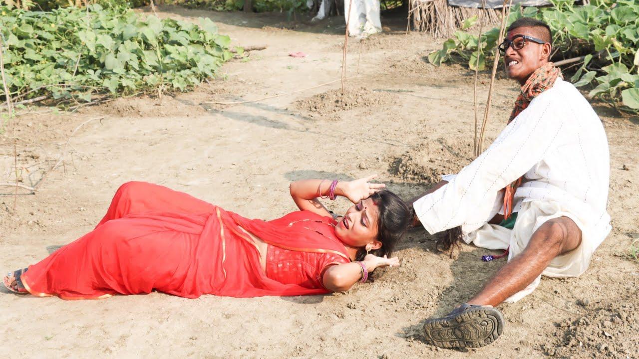 सब्जि के खेत में हुआ झागडा़ | इस औरत से जबरदस्ती किया 75 वर्ष के बुडडा ने | Khesari 2 Comedy Video