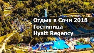 Отдых в Сочи 2018.  Гостиница Hyatt Regency