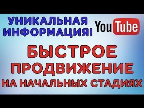 БЫСТРОЕ Продвижение (Youtube, VK, Instagram) С нуля 1000 живых подписчиков в день!