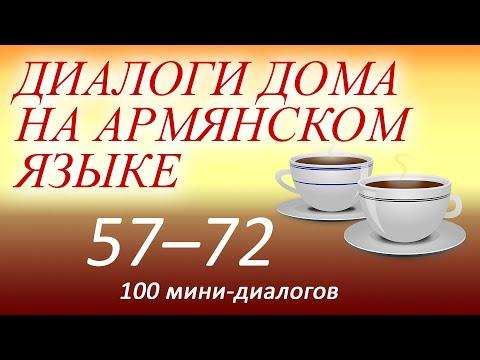 Армянский язык для начинающих (аудиокурс). Диалоги дома на армянском языке 57-72 из 100.
