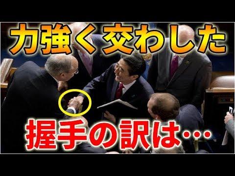 【海外が感動】日本の総理大臣のスピーチに『米国議長は何度も涙をぬぐい、軍人は歴史的握手を交わした』アメリカ議会で行なった「Aプラス(最高評価)」と評価された安倍総理の名演説!