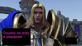 ЛОЛ!Слили Warcraft 3  Reforged!Бесплатно!