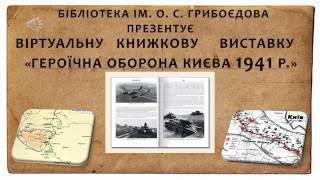 видео Героическая оборона Киева (1941), кратко
