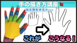 【超簡単✨】手の描き方講座✋🖌