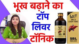 Bhukh badhane ke upay | homeopathic liver tonic syrup| bhukh na lagna ki homeopathic medicine