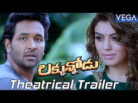 Luckunnodu Theatrical Trailer | Latest Tollywood Trailers 2017