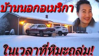 บ้านนอกอเมริกา ในเวลาที่หิมะถล่มจะเป็นแบบนี้! #ชีวิตในอเมริกา #พายุหิมะ #ฤดูหนาว