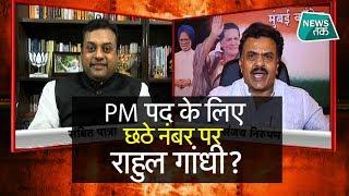 LIVE शो में कांग्रेस प्रवक्ता ने राहुल गांधी से पहले गिना दिए 5 बड़े दावेदार! EXCLUSIVE| News Tak