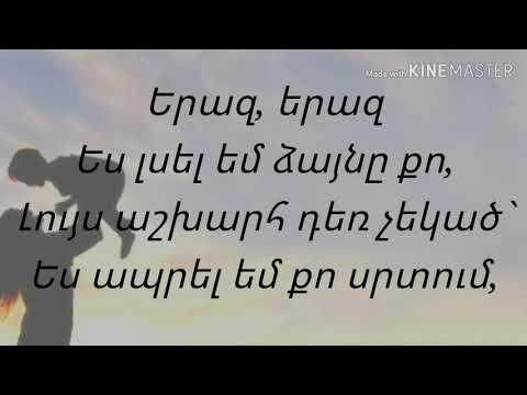 Արամե-Մամա / Arame-Mama Lyrics