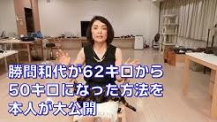 代 勝間 youtube 和 勝間和代氏が破局 パートナーの二股と勝負下着、関係者告白|NEWSポストセブン