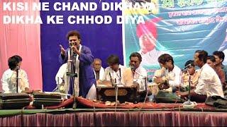 Murad Atish || Kisi Ne Chand Dikhaya Dikha Ke || Murad Atish Qawwali Gazal