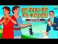 चूहा बेचकर कैसे बना करोड़पति? - Hindi Kahaniya for Kids | Stories for Kids | Moral Stories