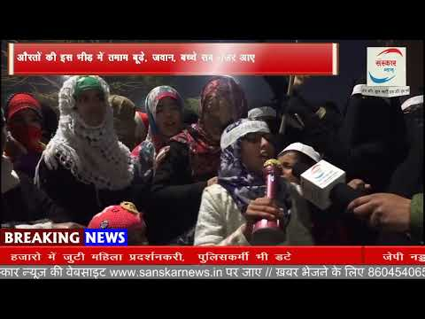 NRC, CAA लखनऊ के विरोध प्रदर्शन की सबसे बड़ी कवरेज l Sanskar News Channe Live Stream
