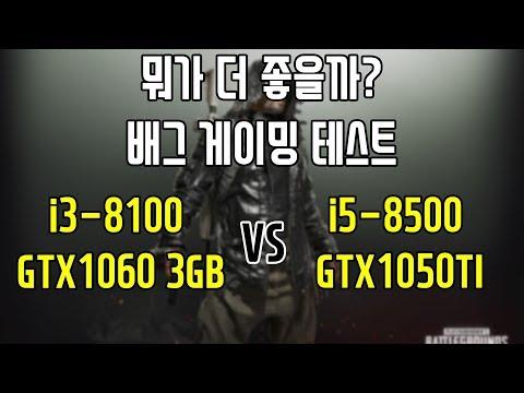 i3-8100 + GTX1060 3G vs I5-8500 + GTX1050 Ti - 배그 PC 프레임 테스트