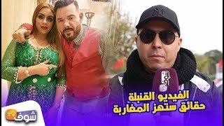 الميلودي وزوجته متورطان في قضية أخرى خطيرة والضحية يفجرها ويكشف حقائق ستهز المغاربة