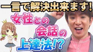 【衝撃】 濱口優さんが暴露する女性との会話で盛り上がる人と盛り上がら...