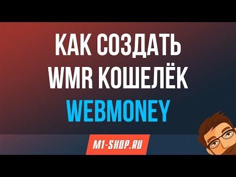 Как создать WMR кошелёк Webmoney от M1-shop.ru