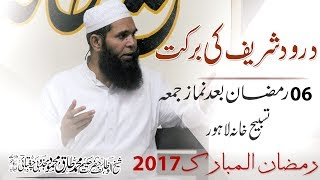 2017-06-02 The Blessing of Durood Shareef - 6th Ramadan Kareem_Juma Dars