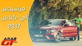 Mercedes E-Class 2017 مرسيدس اي-كلاس