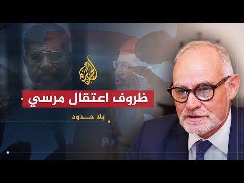 بلا حدود-بلنت: نريد فحص ظروف اعتقال مرسي  - 20:22-2018 / 3 / 15